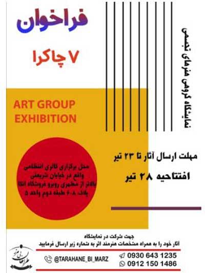 """فراخوان شرکت در نمایشگاه گروهی نقاشی، مجسمه و عکس با عنوان """"۷ چاکرا"""""""