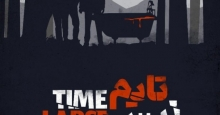 از اجرای «تایملپس» فقط ۵ شب باقی مانده است!