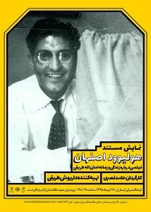 فیلم هولیوود اصفهان