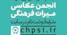 فراخوان عضویت در انجمن عکاسی میراث فرهنگی