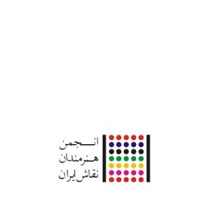 نمایشگاه سالانه انجمن هنرمندان