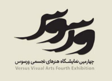 فراخوان چهارمین سالانه هنرهای تجسمی ورسوس